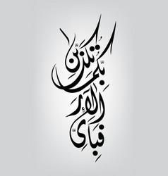 Fabi ayyi ala i rabbikuma tukazziban meaning vector