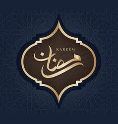 Ramadan kareem islamic greeting with arabic vector
