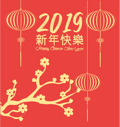 happy chinese year with cherry blossom and lamps vector image