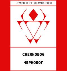 Symbol of chernobog ancient slavic god vector