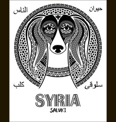 image dog in the arabic style arabic vector image