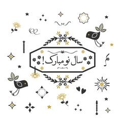 Black and golden happy persian new year emblem vector