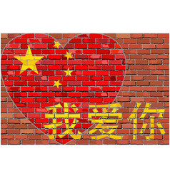 flag of china on a brick wall in heart shape vector image vector image