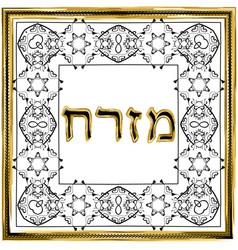 frame hebrew inscription mizrah translation east vector image vector image