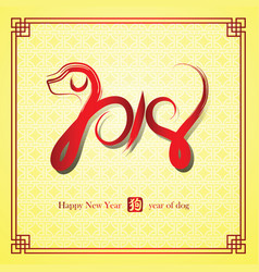 chinese new year 2018 vector image