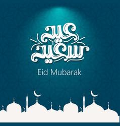 Eid saeed mubarak vector