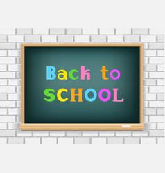 back to school blackboard white wall vector image