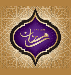 Ramadan kareem islamic greeting with arabic patter vector