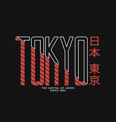 Tokyo japan apparel and t-shirt trendy design vector