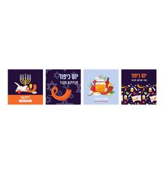 Greeting card set for jewish holiday yom kippur vector