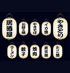 Set of japanese paper lanterns with food menus vector