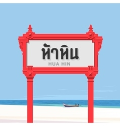 Vacation and travel in thailand hua hin sign vector