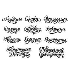 handwritten phrases hello basket sale etc vector image