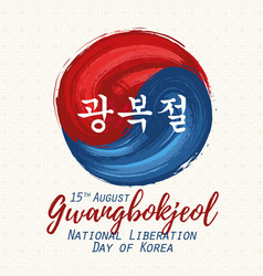 national liberation day south korea vector image