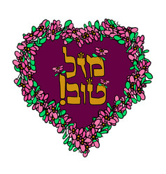 Inscription mazel tov hebrew frame form heart vector