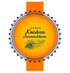Shree krishna janmashtami background with peacock vector