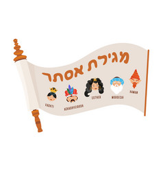 Story of purim purim scroll of ester in vector