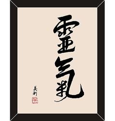 Zen calligraphy vector image vector image