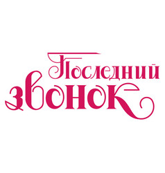 Last call lettering text translation from russian vector