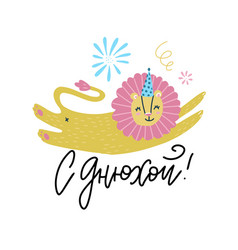 Happy birthday - hand drawn typography greeting vector