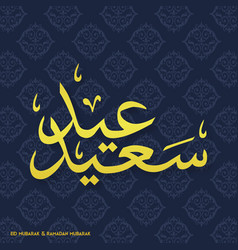 eid saeed creative typography on a blue pattern vector image