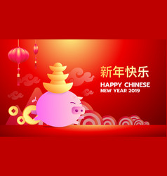 Happy chinese new year 2019 year of the pig vector
