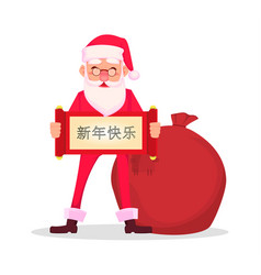 Funny santa claus in glasses vector
