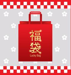 Japanese lucky bag banner vector