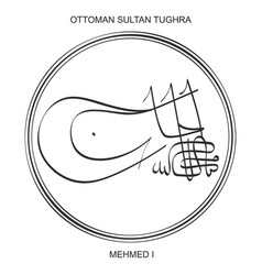 Tughra ottoman sultan mehmed first vector