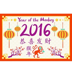 Chinese New Year 2016 - greeting card vector