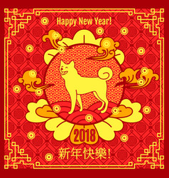 happy new year 2018 chinese vector image vector image