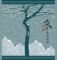 Winter east landscape with snow tree and mountains vector
