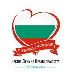 happy independence day bulgaria heart emblem vector image