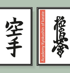 Japanese hieroglyphs names schools karate vector