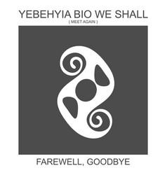 African adinkra symbol yebehyia bio we shall vector