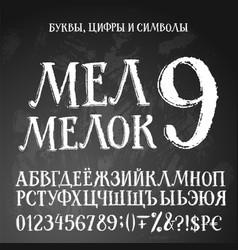 Chalk cyrillic alphabet vector