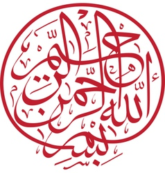 Circle shaped Islamic Basmalah writing vector
