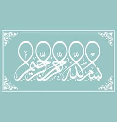 Beautiful islamic calligraphy basmala vector