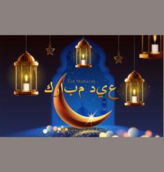 eid mubarak greeting or ramadan kareem card vector image