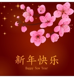 Chinese New Year greeting card with plum blossom vector image