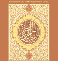 basmalah calligraphy on floral ornament vector image