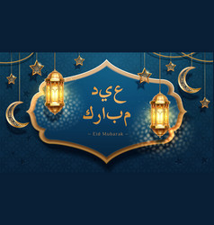 eid mubarak greeting card with decoration vector image