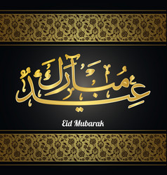 eid mubarak with golden floral pattern vector image