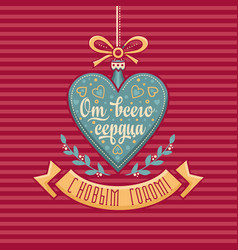 New year card holiday decor lettering composition vector