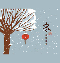 winter east landscape with tree and paper lantern vector image vector image