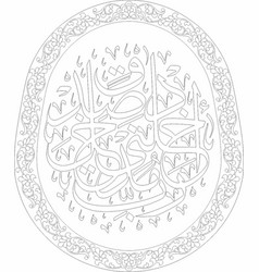 Al-isra 17 80 vector