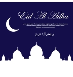 Beautiful text design of Eid Al Adha mubarak vector image