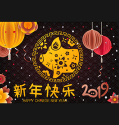 happy new year 2019 in chinese the year of the vector image