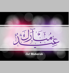 abstract eid mubarak with dark bokeh background vector image