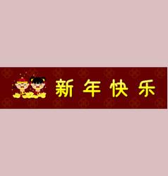 chinesenewyearkid vector image
